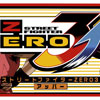 Street Fighter 3 zero marquee