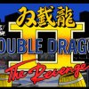 Double Dragon II The Revenge marquee psd